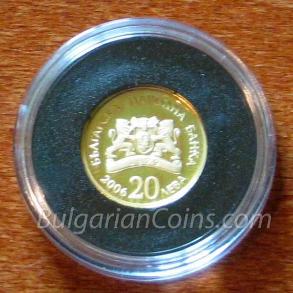2006 St. John the Baptist Bulgarian Coin Obverse