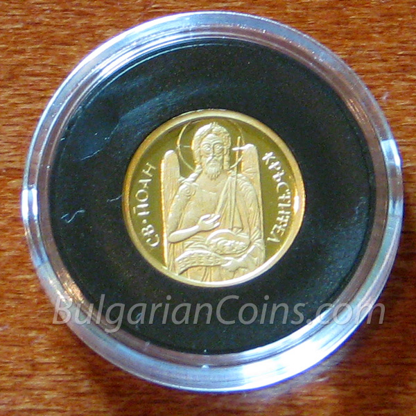 ST. JOHN THE BAPTIST BULGARIAN COIN