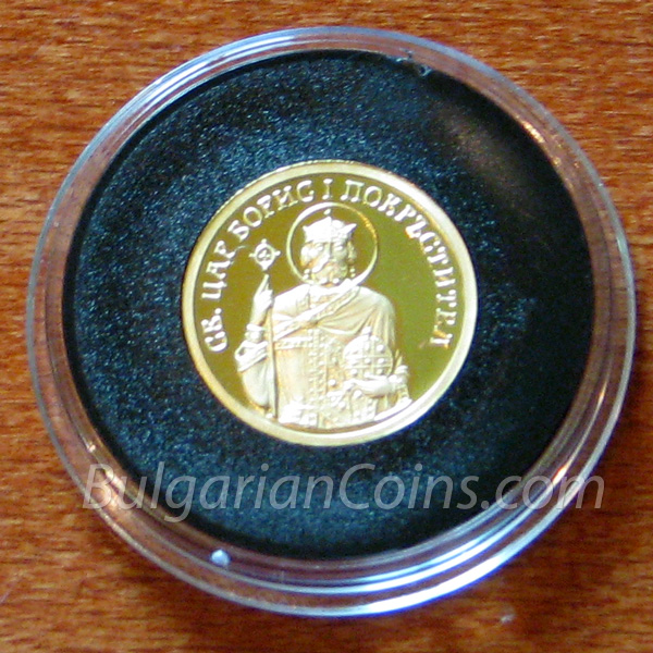 THE HOLY TSAR BORIS I THE BAPTIST BULGARIAN COIN