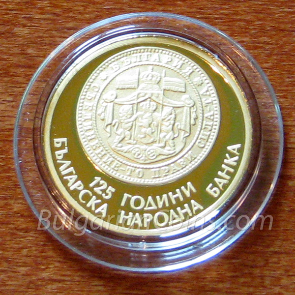 2004 - 125 years Bulgarian National Bank Bulgarian Coin Reverse