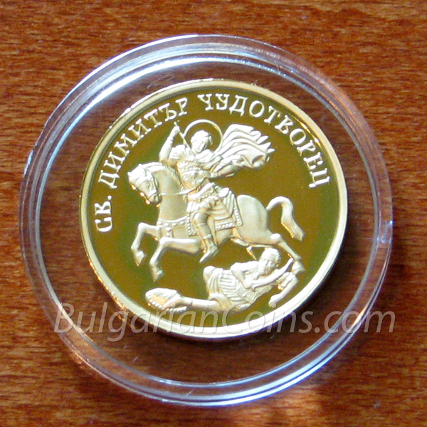 2009 - St. Dimitar The Wonderworker Bulgarian Coin Reverse