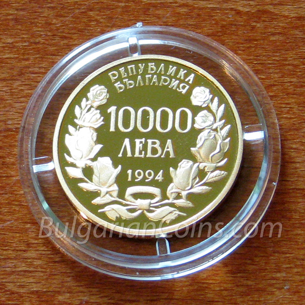 1994 St. Alexander Nevski Cathedral Bulgarian Coin Obverse