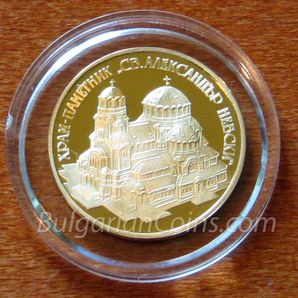 1994 - St. Alexander Nevski Cathedral Bulgarian Coin Reverse