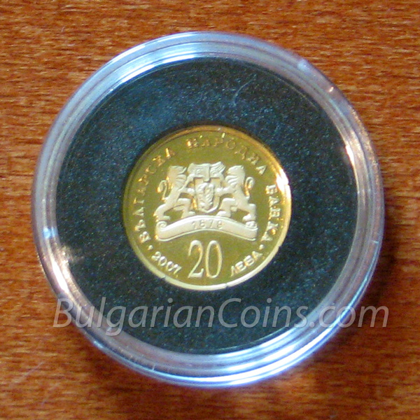 2007 St. George the Victorious Bulgarian Coin Obverse