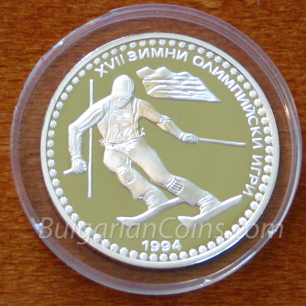 1992 - 17th Winter Olympic Games, Lillehammer (Norway), 1994: Ski-slalom Bulgarian Coin Reverse