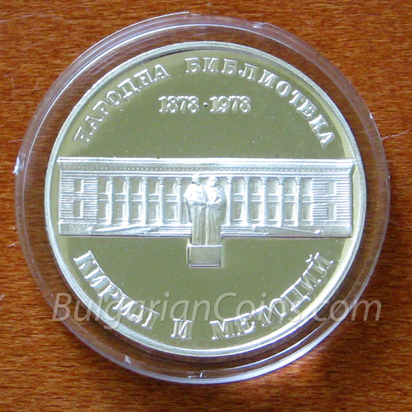 1978 - 100 Years the Kiril and Metodii National Library Bulgarian Coin Reverse
