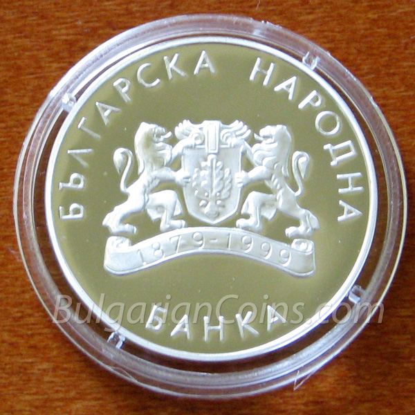 1978 100 Years the Kiril and Metodii National Library Bulgarian Coin Obverse