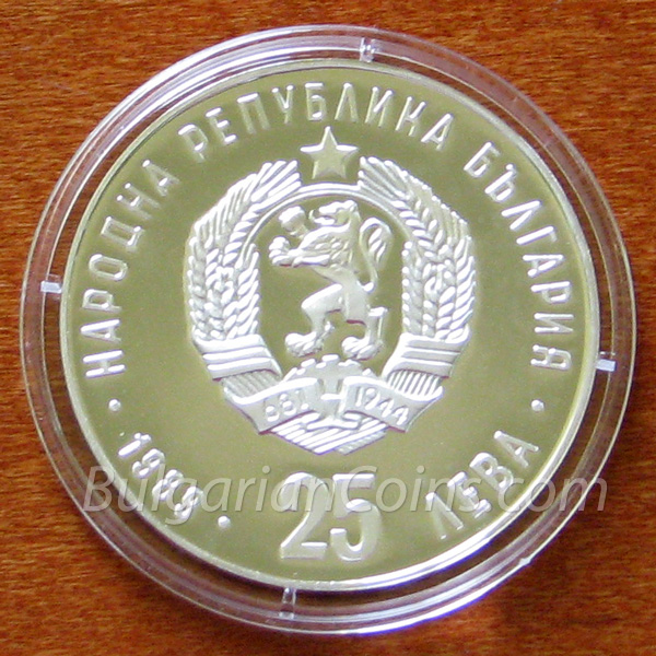 1989 16th Winter Olympic Games, Albertville (France), 1992: Figure Skating Bulgarian Coin Obverse
