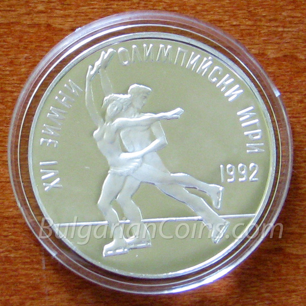 1989 - 16th Winter Olympic Games, Albertville (France), 1992: Figure Skating Bulgarian Coin Reverse
