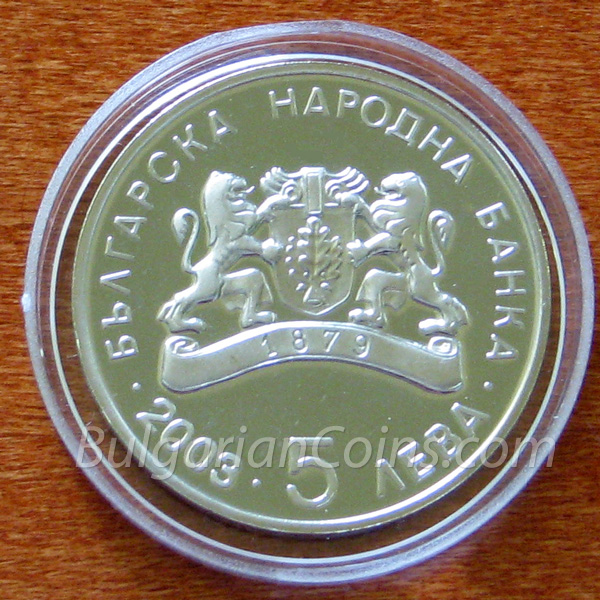 2003 My Childhood Bulgarian Coin Obverse
