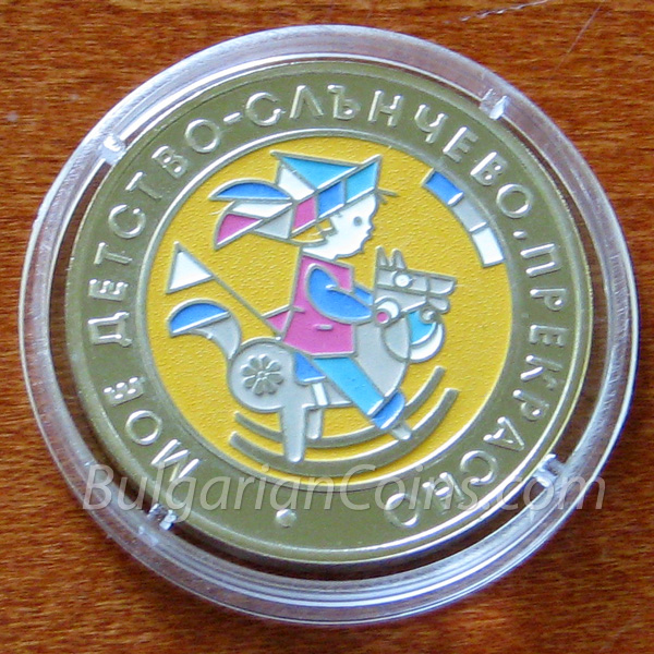 MY CHILDHOOD BULGARIAN COIN