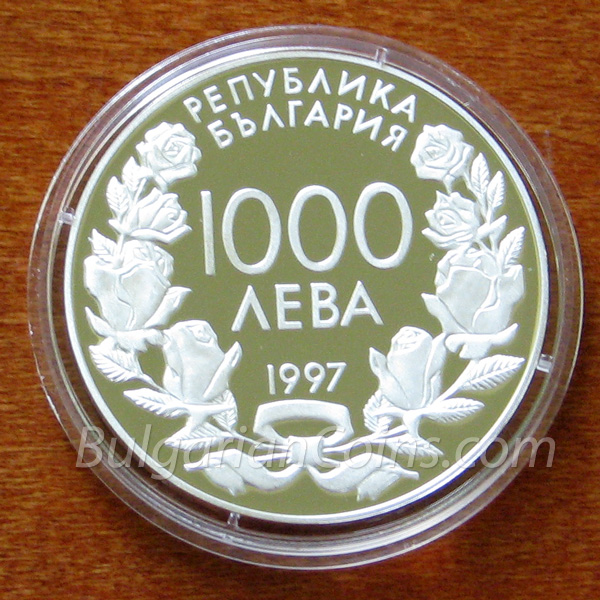 1997 16th World Football Championship, France, 1998: Footballer in Attack Bulgarian Coin Obverse