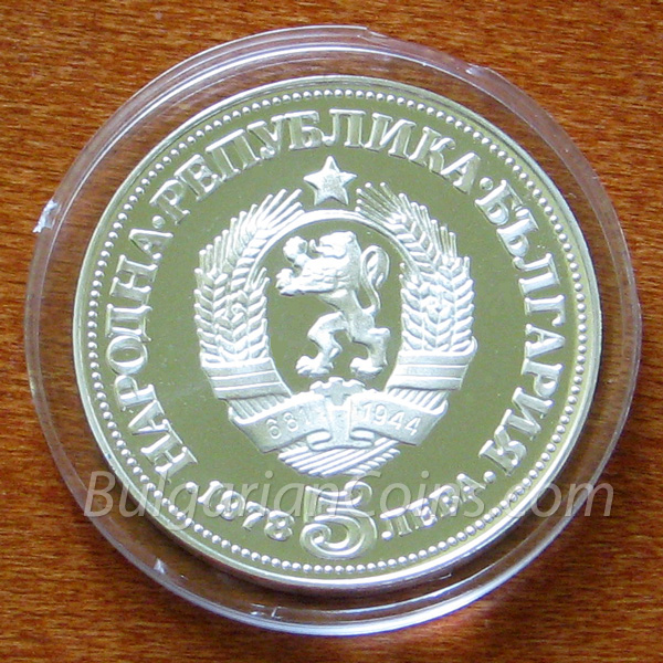 1978 100 Years Since the Birth of Peyo K. Yavorov Bulgarian Coin Obverse