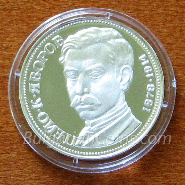 1978 - 100 Years Since the Birth of Peyo K. Yavorov Bulgarian Coin Reverse