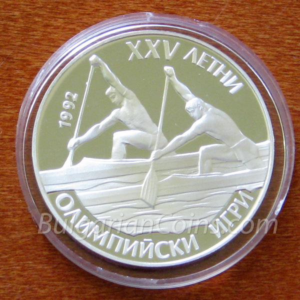 1989 - 25th Summer Olympic Games, Barcelona (Spain), 1992: Canoe Bulgarian Coin Reverse