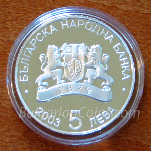 2003 World Football Cup Germany, 2006 Bulgarian Coin Obverse