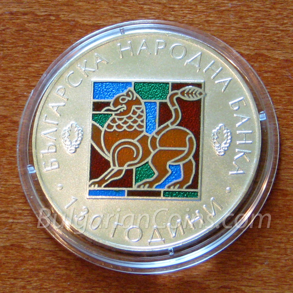 130 YEARS BULGARIAN NATIONAL BANK BULGARIAN COIN