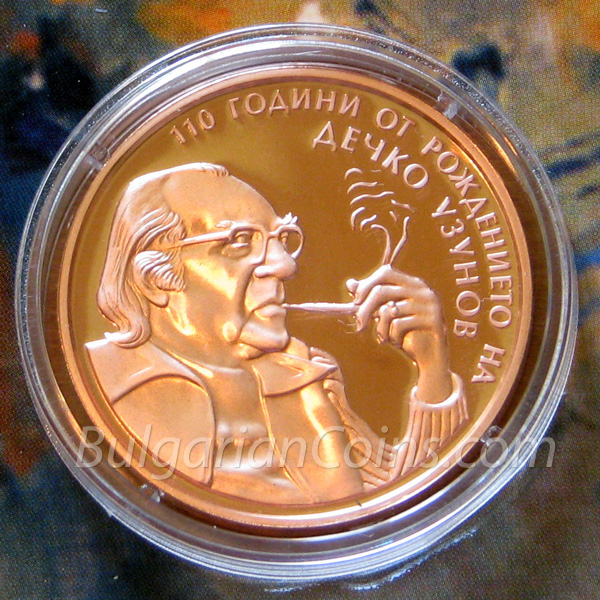 110 YEARS SINCE THE BIRTH OF DECHKO UZUNOV BULGARIAN COIN