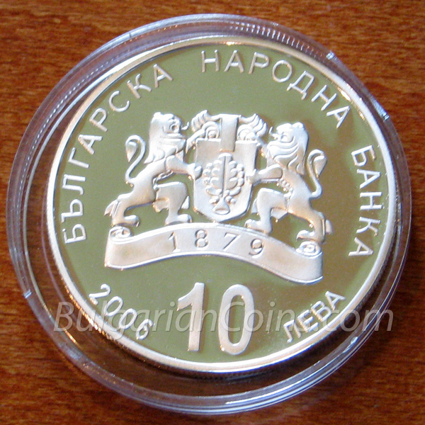 2006 The Bulgarian Black Sea Coast Bulgarian Coin Obverse