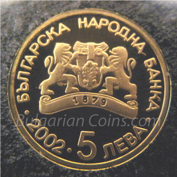 2002 28th Summer Olympic Games, Athens (Greece), 2004: Swimming Bulgarian Coin Obverse