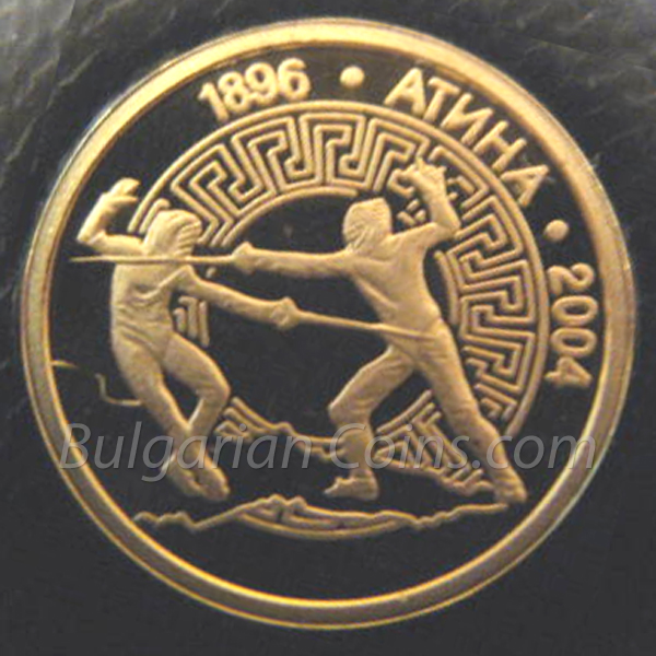 28TH SUMMER OLYMPIC GAMES, ATHENS (GREECE), 2004: FENCING BULGARIAN COIN