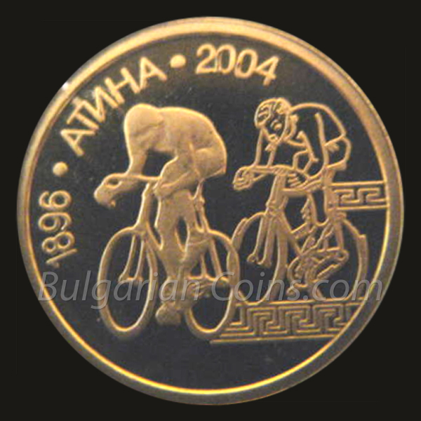 28TH SUMMER OLYMPIC GAMES, ATHENS (GREECE), 2004: CYCLING BULGARIAN COIN
