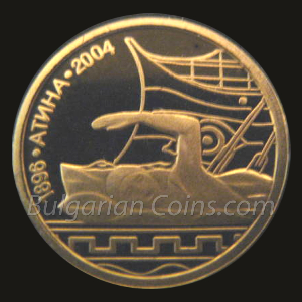 28TH SUMMER OLYMPIC GAMES, ATHENS (GREECE), 2004: SWIMMING BULGARIAN COIN