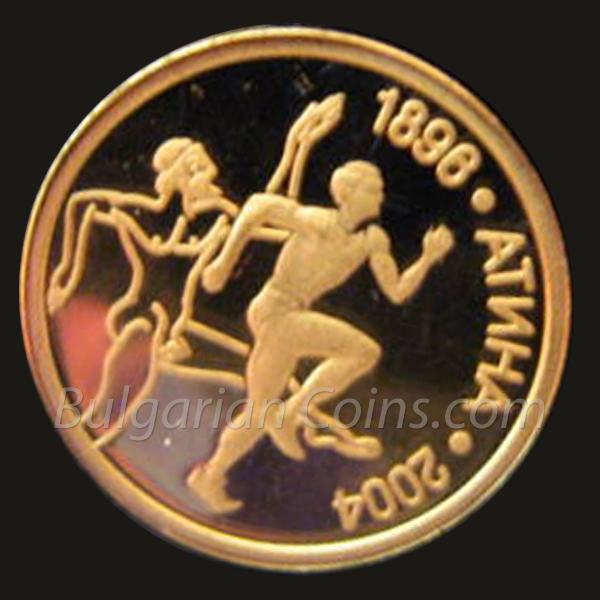 2002 - 28th Summer Olympic Games, Athens (Greece), 2004: Running Bulgarian Coin Reverse