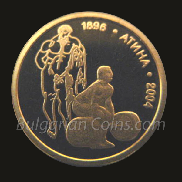28TH SUMMER OLYMPIC GAMES, ATHENS (GREECE), 2004: WEIGHTLIFTING BULGARIAN COIN