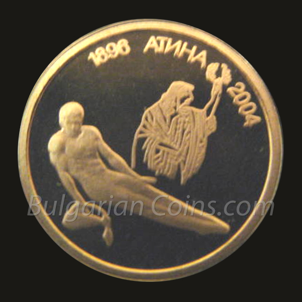 28TH SUMMER OLYMPIC GAMES, ATHENS (GREECE), 2004: GYMNASTICS � POMMEL HORSE BULGARIAN COIN