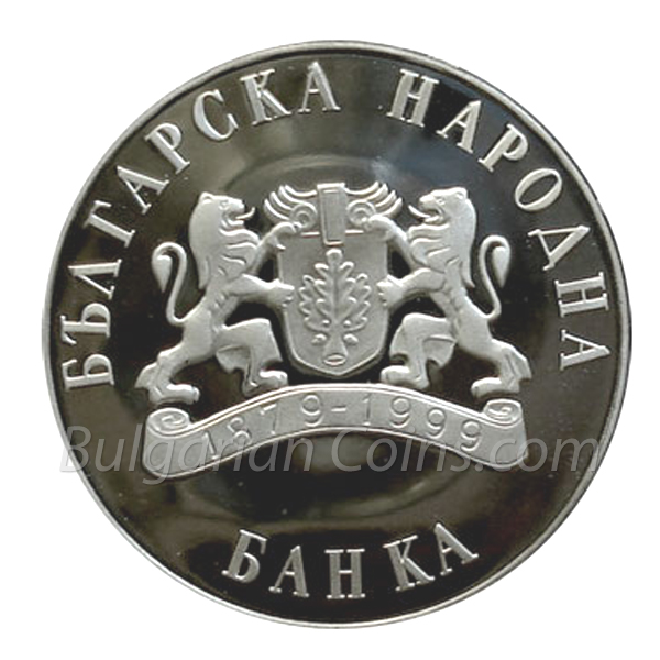 1999 Monk Seal Bulgarian Coin Obverse