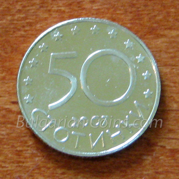 2007 Bulgaria in the European Union Bulgarian Coin Obverse