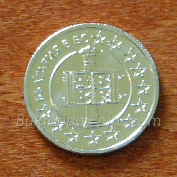 2007 - Bulgaria in the European Union Bulgarian Coin Reverse