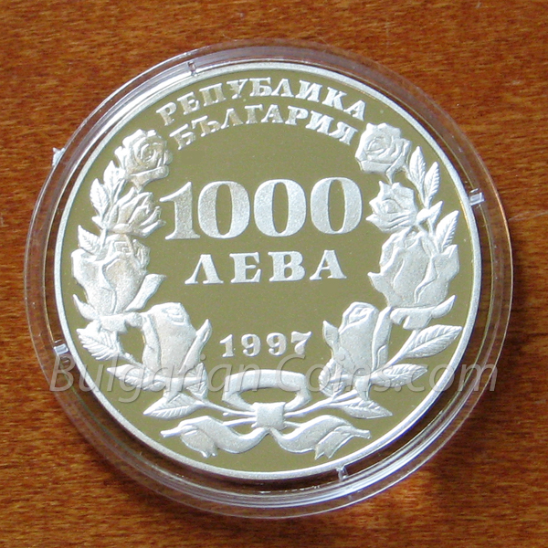 1997 Singing Bulgarian Child Bulgarian Coin Obverse
