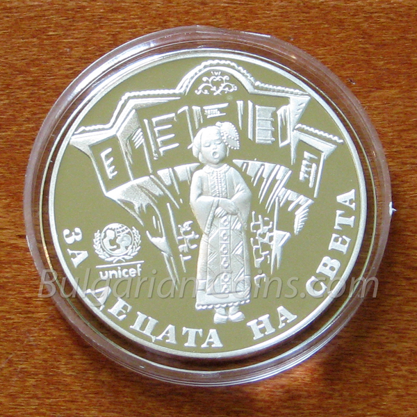 SINGING BULGARIAN CHILD BULGARIAN COIN