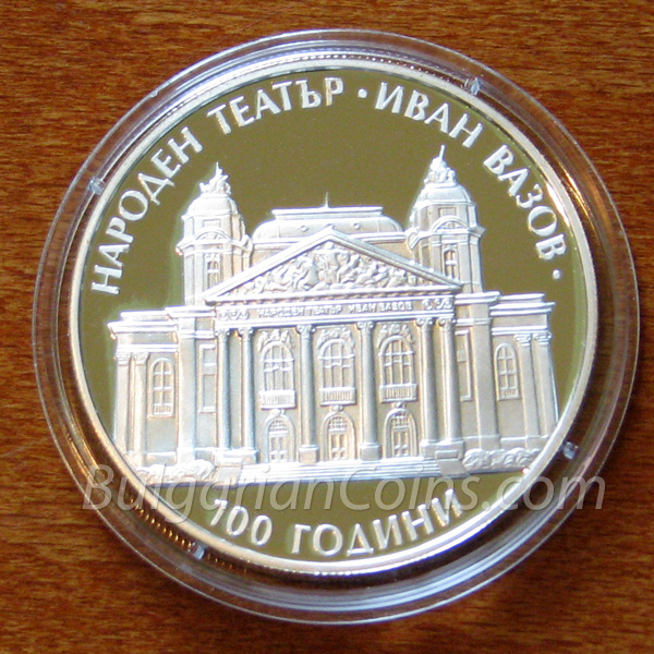 100 YEARS IVAN VAZOV NATIONAL THEATRE PIEDFORD BULGARIAN COIN