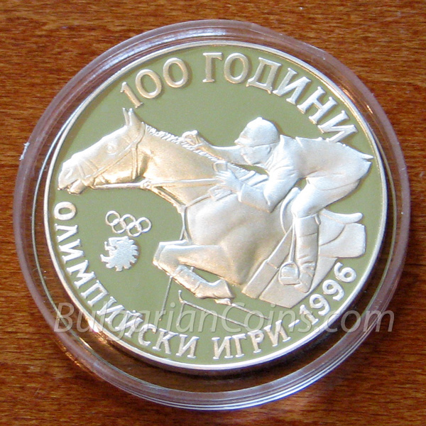 1995 - 100 Years Olympic Games Bulgarian Coin Reverse