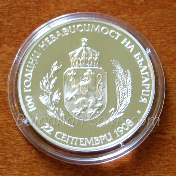 2008 - 100 Years of Bulgaria�s Independence Bulgarian Coin Reverse