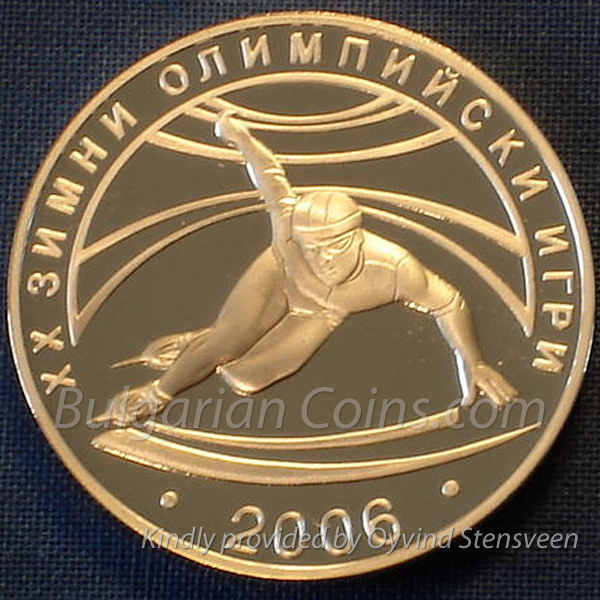 2005 - 20th Winter Olympic Games, Torino, Italy, 2006: Shorttrack Bulgarian Coin Reverse