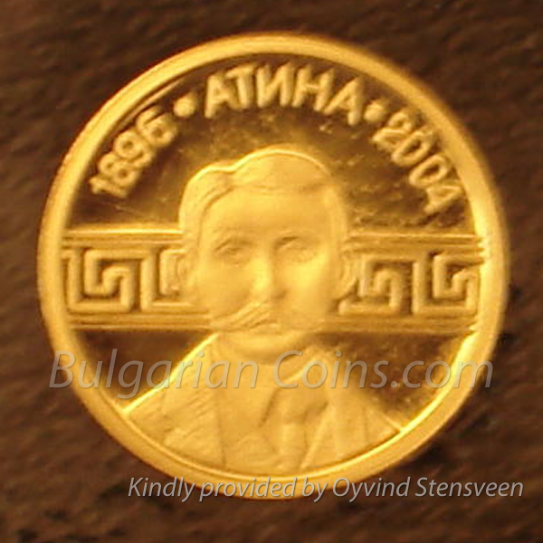 2002 - 28th Summer Olympic Games, Athens (Greece), 2004: Pierre de Coubertain Bulgarian Coin Reverse