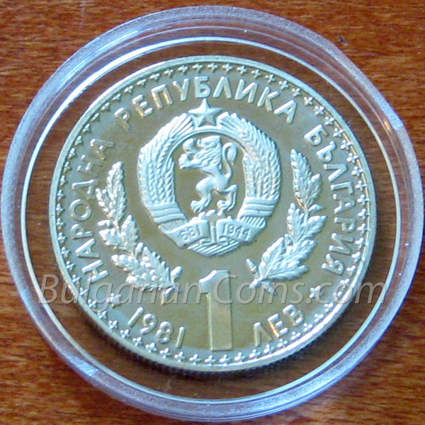 1981 World Hunting Exposition, Plovdiv (Bulgaria), EXPO'81 - BU Bulgarian Coin Obverse