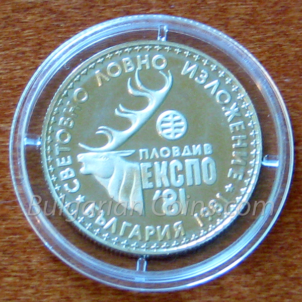 1981 - World Hunting Exposition, Plovdiv (Bulgaria), EXPO'81 - BU Bulgarian Coin Reverse