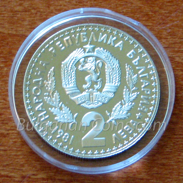 1981 World Hunting Exposition, Plovdiv (Bulgaria), EXPO� - BU Bulgarian Coin Obverse
