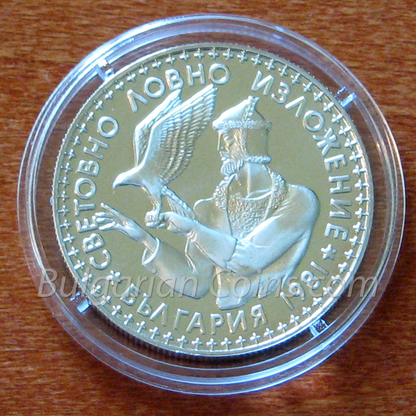1981 - World Hunting Exposition, Plovdiv (Bulgaria), EXPO� - BU Bulgarian Coin Reverse