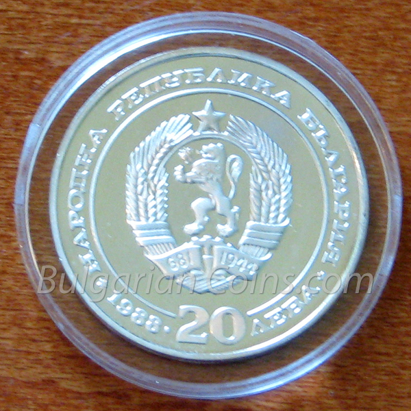 1988 100 Years Bulgarian State Railways Bulgarian Coin Obverse