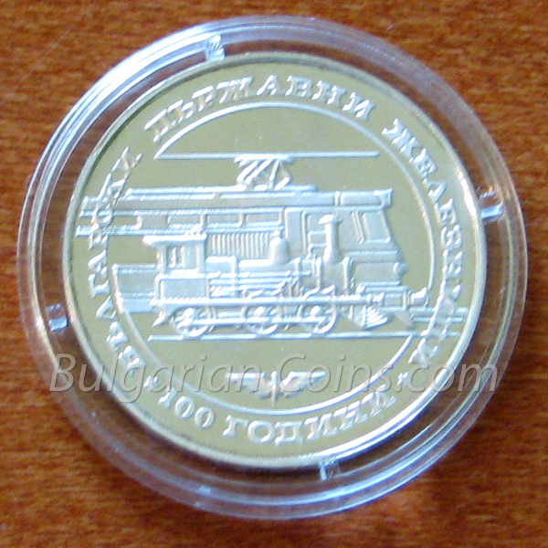 1988 - 100 Years Bulgarian State Railways Bulgarian Coin Reverse