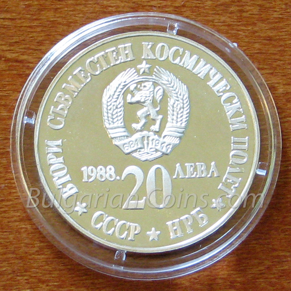 1988 Second Soviet-Bulgarian Space Flight Bulgarian Coin Obverse