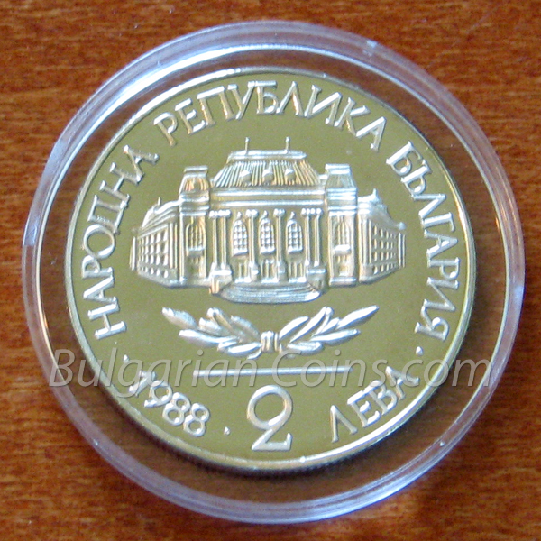 1988 - 100 Years Kliment Ochridski University of Sofia Bulgarian Coin Reverse