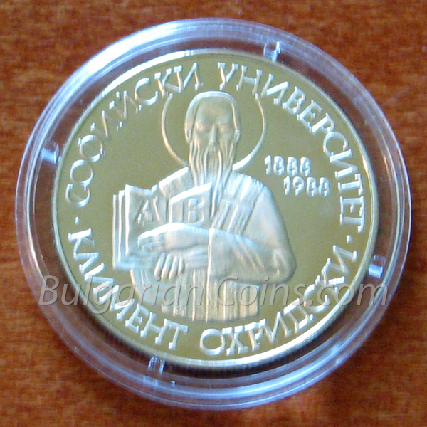 1988 100 Years Kliment Ochridski University of Sofia Bulgarian Coin Obverse