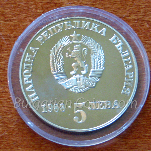 1988 300 Years Since the Chiprovtzi Uprising Bulgarian Coin Obverse